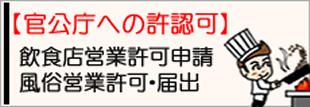 【官公庁への許認可】のイメージ