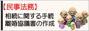 【民事法務】のイメージ